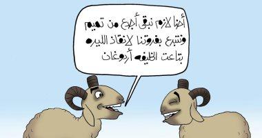 """تبرعات الخرفان لانقاذ الليرة التركية فى كاريكاتير """" اليوم السابع"""""""