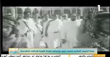 شاهد.. رحلة حج أول رئيس مصرى لبيت الله الحرام