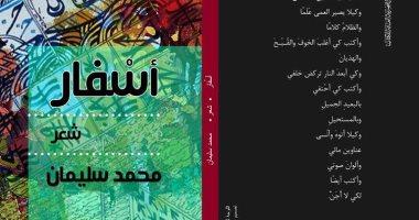 """الهيئة المصرية العامة للكتاب تصدر ديوان """"أسفار"""" لـ محمد سليمان"""