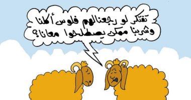 اضحك على ما تفرج مع كاريكاتير اليوم السابع.. حيل الخرفان للهروب من الذبح