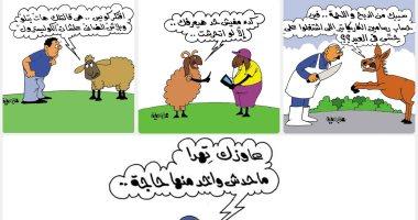 اضحك على ما تفرج.. طرائف المصريين مع خروف العيد فى كاريكاتير اليوم السابع