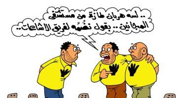 شائعات الإخوان المجنونة عرض مستمر فى كاريكاتير اليوم السابع