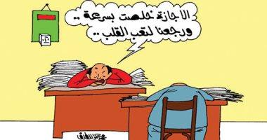 اضحك مع تحسر الموظفين على انتهاء الإجازة بكاريكاتير اليوم السابع