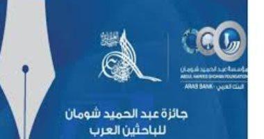 3 علماء مصريين يفوزون بجائزة شومان للباحثين العرب