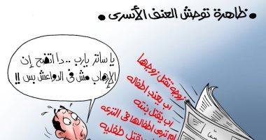 """زيادة معدلات العنف الأسرى فى كاريكاتير """" اليوم السابع"""""""