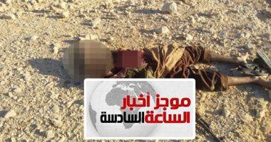 موجز 6.. القوات المسلحة تعلن القضاء على 47 تكفيريًا بشمال ووسط سيناء