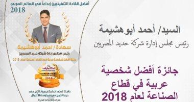 """مجلة إماراتية تمنح """"أبو هشيمة"""" جائزة أفضل شخصية عربية فى الصناعة"""