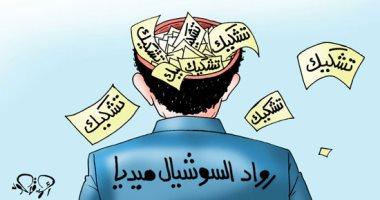 عقول السوشيال ميديا لا تفرز إلا تشكيكا فى مقتل طفلى الدقهلية بكاريكاتير اليوم السابع