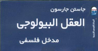9 إصدارات جديدة عن المركز القومى للترجمة.. تعرف عليها