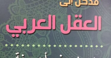 """هيئة الكتاب تصدر """"مدخل إلى العقل العربى"""" لـ منى أبو سنة"""