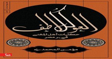 """صدور كتاب """"حكايات أهل المغنى فى بر مصر"""" لـ مؤمن المحمدى.. قريبا"""