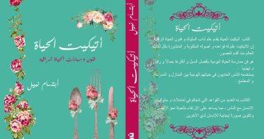 """دار نبتة تصدر كتاب """"أتيكيت الحياة"""" لـ ابتسام نبيل"""