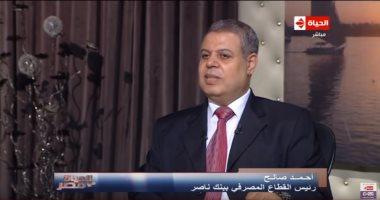 """""""بنك ناصر"""": """"سيدات مصر جدعان ويسددن قروض مستورة بانتظام"""""""