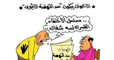 الإخوان يبكون على تعثر بناء سد النهضة الإثيوبى بكاركاتير اليوم السابع