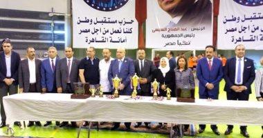 فيديو وصور.. مستقبل وطن بالقاهرة ينظم المبارة النهائية للدورى بحضور نواب بالحزب
