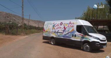 شاهد..أتوبيس مدرسى يذهب إلى طلاب اللاجئين السوريين بجنوب لبنان