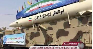 """شاهد.. """"قطريليكس"""" يفضح تمويل الدوحة للصواريخ الحوثية"""