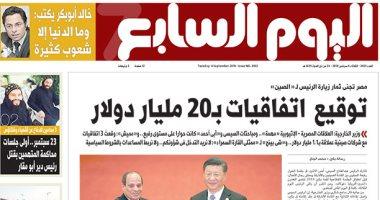 """""""اليوم السابع"""" تبرز توقيع اتفاقيات بـ20 مليار دولار بين مصر والصين"""