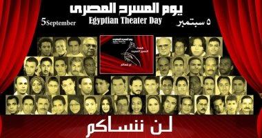 فى يوم المسرح المصرى.. القصة الكاملة لحريق مسرح بنى سويف