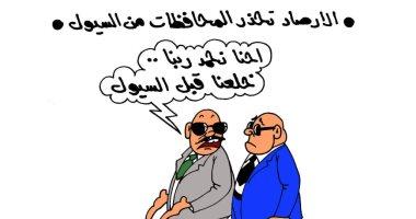 """الأرصاد تحذر المحافظات من السيول بكاريكاتير """" اليوم السابع"""""""