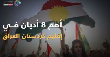 شاهد في دقيقة.. أهم 8 أديان في إقليم كردستان العراق