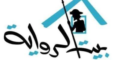 بيت الرواية فى تونس يطلق مؤتمر دون كيشوت فى المدينة.. ضرورة الحلم