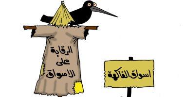 """الرقابة على الأسوق """"خيال مآته"""" فى أزمة أسعار الفاكهة فى كاريكاتير اليوم السابع"""
