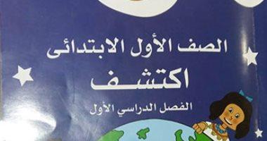 كتاب الباقة للصف الأول الابتدائى بالنظام التعليمى الجديد