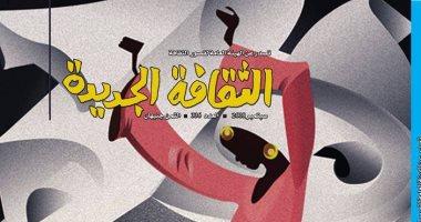 """الشعر البدوى والثقافة الحدودية فى سبتمبر من مجلة """"الثقافة الجديدة"""""""