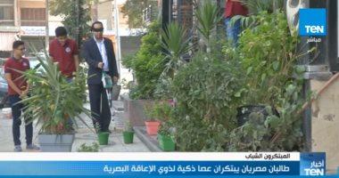 شاهد.. طالبان مصريان يبتكران عصا إلكترونية تساعد المكفوفين