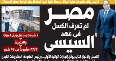 """""""اليوم السابع"""": مصر لا تعرف الكسل فى عهد السيسى"""