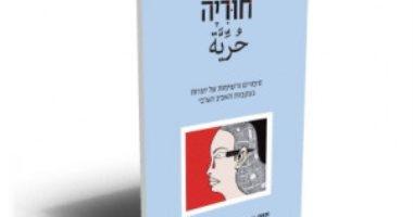 باسم الحرية.. دار نشر إسرائيلية تسرق حقوق ملكية لـ45 كاتبة عربية
