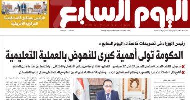 """رئيس الوزراء يكشف لـ""""اليوم السابع"""" خطة الحكومة للنهوض بالتعليم فى عدد الغد"""
