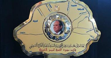 سك العملة تشارك بدرع فى افتتاح الرئيس السيسى للطريق الدائرى الإقليمى