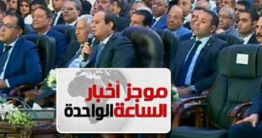 موجز أخبار الساعة 1 ظهرا .. السيسى يفتتح الدائرى الإقليمى ومحاور النيل
