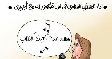 رأى الجماهير فى أول ظهور للمنتخب مع أجيرى فى كاريكاتير اليوم السابع