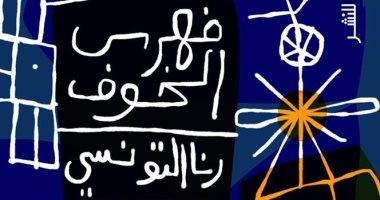 """رنا التونسى تنتظر ديوان """"فهرس الخوف"""" عن دار العين"""