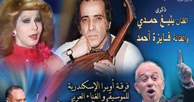 أوبرا دمنهور تحتفل بذكرى بليغ حمدى وفايزة أحمد الخميس القادم