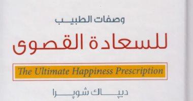 قرأت لك.. وصفات الطبيب للسعادة القصوى.. هل توجد حقا؟