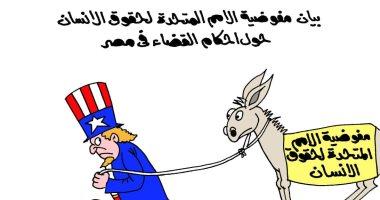 """دمى الأمم المتحدة والدفاع عن القتلة فى كاريكاتير """" اليوم السابع"""""""