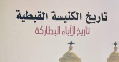 """""""الكنيسة القبطية الأرثوذكسية منذ دخول مصر"""" كتاب يرصد تاريخ الآباء البطاركة"""
