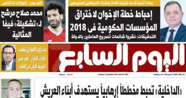 """""""اليوم السابع"""" تكشف كواليس إحباط خطة الإخوان لاختراق مؤسسات الدولة فى 2018"""