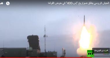 شاهد.. مناورة روسية لرد هجوم صاروخى من قبل إس 400