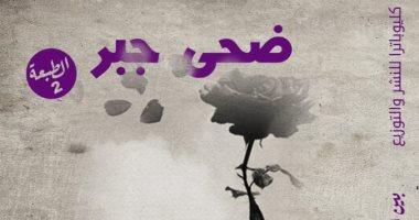 """دار كليوباترا تصدر كتاب """"بين الحياة والموت"""" لـ ضحى جبر"""