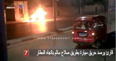 فيديو.. قارئ يرصد حريق سيارة بطريق صلاح سالم باتجاه المطار