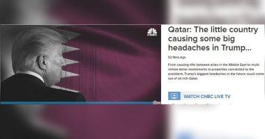 فيديو ..قناة أمريكية تصف قطر بالداعم التاريخى للإرهاب وتحذر ترامب من خطورتها