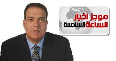 موجز أخبار 6.. لجنة أموال الجماعات الإرهابية تصادر أموال 1589 إخوانيا