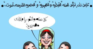 """أمة واحدة.. تزامن رأس السنة الهجرية والقبطية بكاريكاتير """" اليوم السابع"""""""
