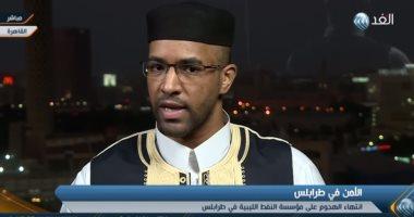 شاهد..سياسى ليبى: أصابع الاتهام تتجه إلى داعش فى حادث مؤسسة النفط بطرابلس