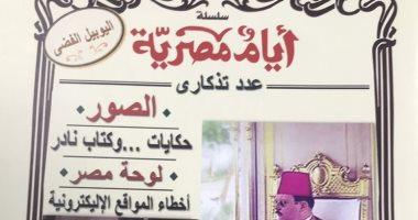أخطاء ويكيبيديا.. ملف خاص فى احتفال مجلة أيام مصرية باليوبيل الفضى